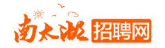 南太湖招聘网